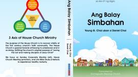 Ang Balay Simbahan  book